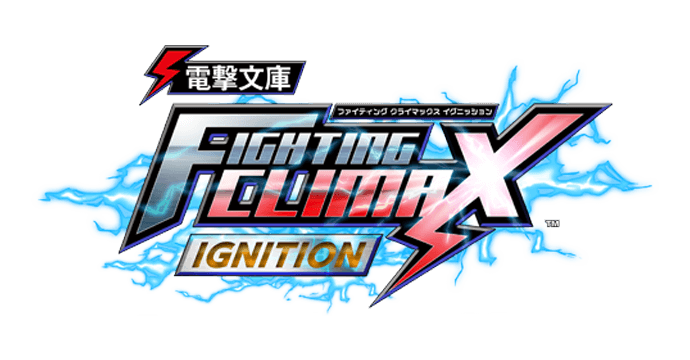 電撃文庫FIGHTING CLIMAX IGNITION